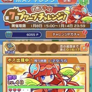 【ぷよクエ】第7回プワープチャレンジ!2ターン以内にスキルを発動させよう(備忘録)