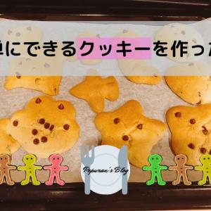 ホットケーキミックスで簡単やわらか触感「チョコチップクッキー」を作ったよ