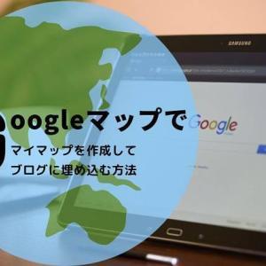 Googleマップでマイマップを作成してブログに埋め込む方法