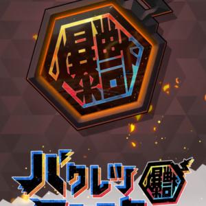 【バクレツモンスター】ゲームUI画像集