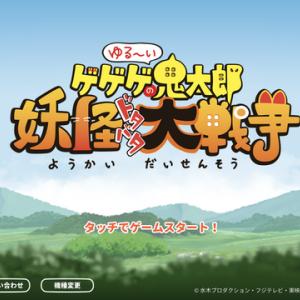 ゆる~いゲゲゲの妖怪ドタバタ大戦争:ゲームUI集