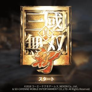 真・三國無双 斬:ゲームUI集
