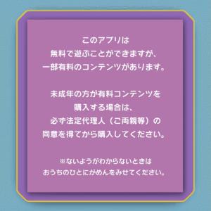 【ジョジョピタ】ゲームUI画像集