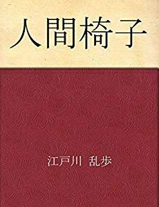 「人間椅子」のネタバレ&あらすじと結末を徹底解説|江戸川乱歩