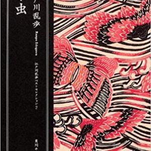 「芋虫」のネタバレ&あらすじと結末を徹底解説|江戸川乱歩