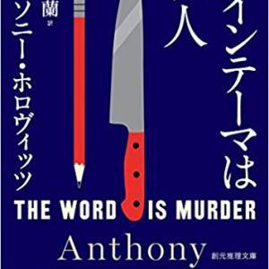 「メインテーマは殺人」のネタバレ&あらすじと結末を徹底解説|アンソニー・ホロヴィッツ
