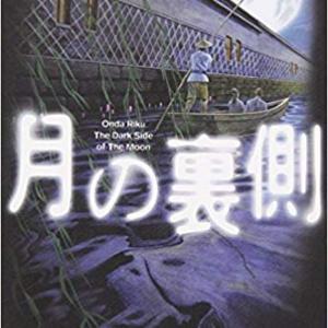 「月の裏側」のネタバレ&あらすじと結末を徹底解説|恩田陸