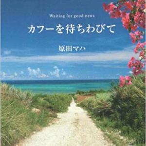 「カフーを待ちわびて」のネタバレ&あらすじと結末を徹底解説|原田マハ