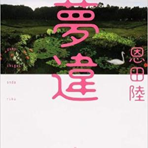 「夢違」のネタバレ&あらすじと結末を徹底解説|恩田陸