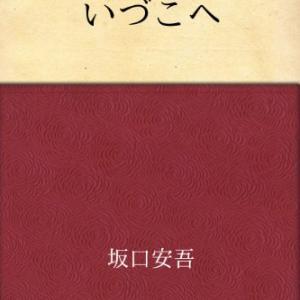「いづこへ」のネタバレ&あらすじと結末を徹底解説|坂口安吾