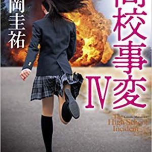 「高校事変 IV」のネタバレ&あらすじと結末を徹底解説|松岡圭祐