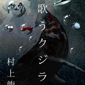 「歌うクジラ」のネタバレ&あらすじと結末を徹底解説|村上龍