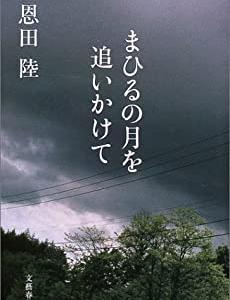 「まひるの月を追いかけて」のネタバレ&あらすじと結末を徹底解説 恩田陸