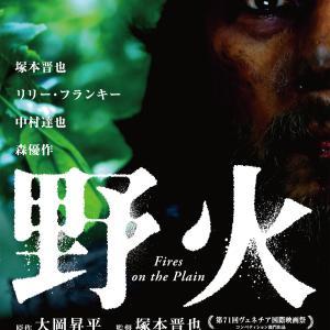 映画「野火(2015)」のネタバレ&あらすじと結末を徹底解説 塚本晋也