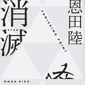 「消滅」のネタバレ&あらすじと結末を徹底解説 恩田陸