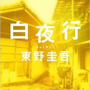 「白夜行」のネタバレ&あらすじと結末を徹底解説 東野圭吾