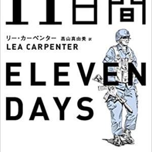 「11日間」のネタバレ&あらすじと結末を徹底解説 リー・カーペンター