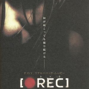 映画「REC/レック」のネタバレ&あらすじと結末を徹底解説 ジャウマ・バラゲロ パコ・プラサ