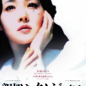 映画「親切なクムジャさん」のネタバレ&あらすじと結末を徹底解説 パク・チャヌク