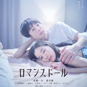 映画「ロマンスドール」のネタバレ&あらすじと結末を徹底解説 タナダユキ