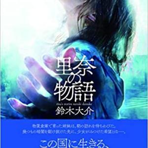 「里奈の物語」のネタバレ&あらすじと結末を徹底解説 鈴木大介