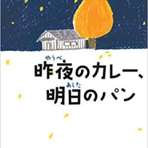「昨日のカレー、明日のパン」のネタバレ&あらすじと結末を徹底解説 木皿泉