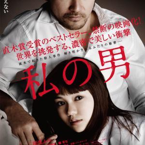 映画「私の男」のネタバレ&あらすじと結末を徹底解説 熊切和嘉