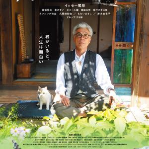 映画「先生と迷い猫」のネタバレ&あらすじと結末を徹底解説|深川栄洋