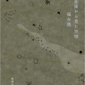 「星座から見た地球」のネタバレ&あらすじと結末を徹底解説|福永信