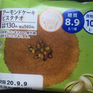 ローソンのロカボシリーズ、アーモンドケーキピスタチオが想像以上の美味しさ!(糖質ダイエット日記20年9月8日)