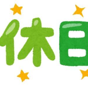 糖質ダイエット休養日(ダイエット日記20年9月12日)