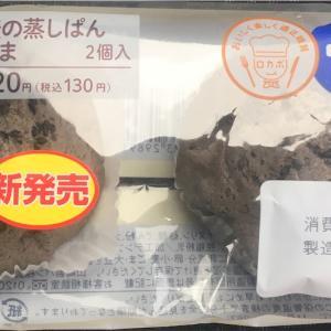 大麦の蒸しパン黒ごま(糖質ダイエット日記20年9月17日)
