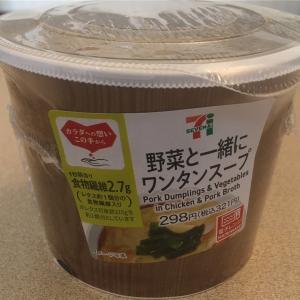 野菜と一緒にワンタンスープ糖質15.2gセブンイレブン(糖質ダイエット日記20年9月15日