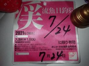 緊急事態宣言 埼玉県にも発出された。