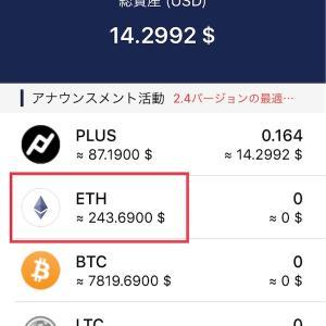 仮想通貨の入金方法