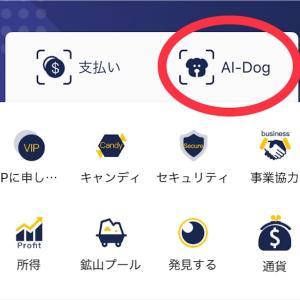 AIdog運用の解除方法