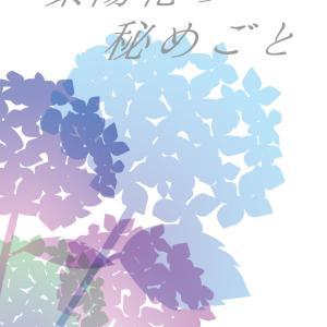 紫陽花の秘めごと1
