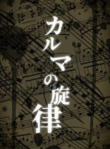 カルマの旋律