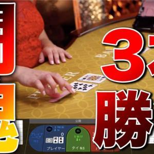 闘魂注入!100ドル3本勝負!|ボンズカジノ(BONS CASINO)でライブバカラ!その3