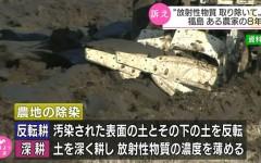 【原発事故】農家「東京電力は土から放射性物質を取り除いて」裁判長「放射性物質は土と同化し農家が所有していると言えるので請求を棄却します」