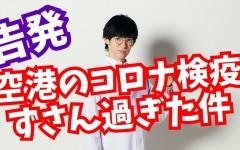 【告発】成田空港のコロナ検疫がずさん過ぎた件