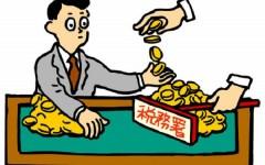 【緊急経済対策】収入2割減で税金と社会保険料の支払い猶予