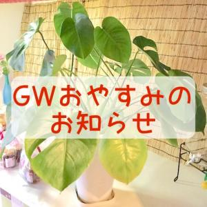 GWお休みのお知らせ
