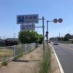 【日本一周チャリ旅】Vol.72  オラ東京さいくだ〜
