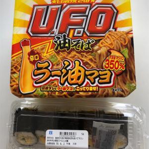 【日本一周チャリ旅】Vol.78 久しぶりの焼肉