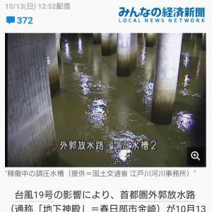 【台風19号】首都圏の災害を最小限に留めた「地下神殿」