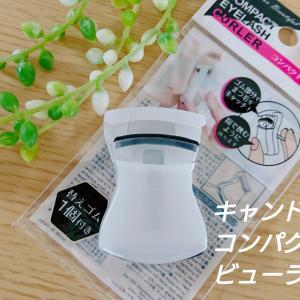 【キャンドゥ】画期的♡旅行や携帯に便利な超小型ビューラー!【CANMAKE】長年愛用のマスカラ♡