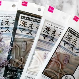 【ダイソー】大興奮!!ようやくお目に掛かれた洗えるマスク&感動級のマスク専用ネット!/アロマ♡