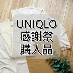 【UNIQLO】感謝祭購入品②∥諦めきれず最終日に駆け込みGETした品!!【楽天】お勧め愛用品◎
