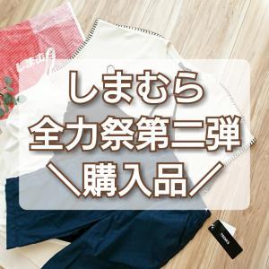 【しまむら戦利品】大興奮の連続!!ラス1GET出来た広告の品∥片っ端から握り締めレジ直行♡!!